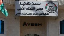 مجلس القضاء الأعلى في فلسطين (عباس موماني/فرانس برس)
