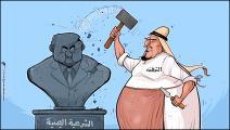 كاريكاتير التحالف والشرعية / فهد