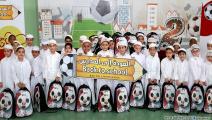مدارس قطر- العربي الجديد