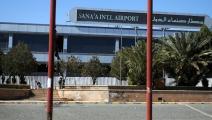 اليمن/ مطار صنعاء/ Getty