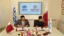 اتفاق صندوق قطر للتنمية ومفوضية شؤون اللاجئين (العربي الجديد)