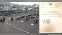 تحقيق اليمن 1