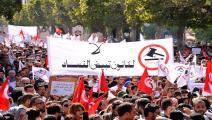 مظاهرة ضد الفساد في تونس