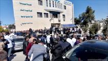احتجاجات أطباء فلسطين أمام مجمع النقابات (العربي الجديد)