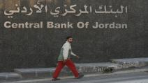 البنك المركزي الأردني (Getty)