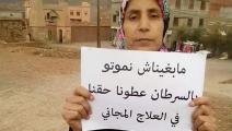 السرطان/المغرب/فيسبوك