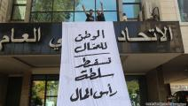 اقتحام اتحاد عمال لبنان (حسين بيضون/العربي الجديد)
