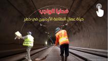 صورة تحقيق عمال النظافة الأردنيين