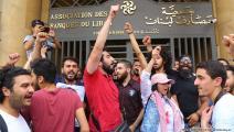 اعتصام الجامعة اللبنانية أمام جمعية المصارف حسين بيضون 24مايو2019