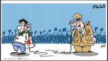 كاريكاتير الحوار / لونيس