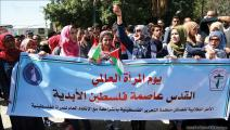 مسيرة نساء غزة باليوم العالمي للمرأة(عبد الحكيم أبو رياش)