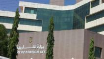 الخارجية السودانية (تويتر)