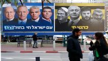 الانتخابات الإسرائيلية/Getty