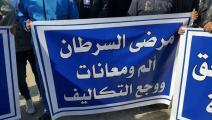 مرضى السرطان في العراق يتظاهرون ضد الفساد (فيسبوك)