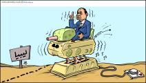 كاريكاتير السيسي وليبيا / حجاج