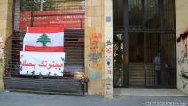 لبنان/سياسة/العربي الجديد
