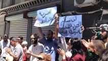 مظاهرات السويداء/ سورية