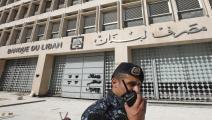 لبنان بنك مركزي