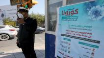 الشرطة العراقية/كورونا-مجتمع-صباح قرار/فرانس برس