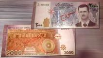 الليرة السورية الجديدة-اقتصاد-2-7-2017 (فيسبوك)