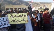 اعتصامات المهرة/ اليمن