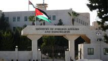 وزارة الخارجية الأردنية/Getty