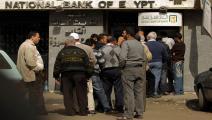 مصر/اقتصاد/بنك في مصر/20-07-2016 (فرانس برس)