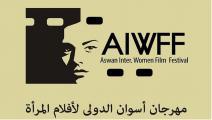 مهرجان أسوان لأفلام المرأة (فيسبوك)