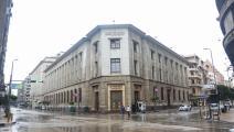 مقر البنك المركزي المصري بالقاهرة (Getty)