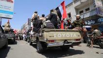 تحقيق اليمن 2