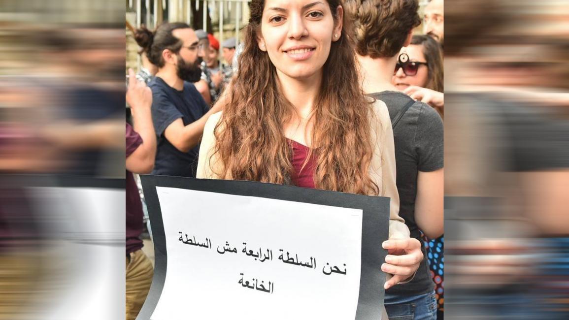 مريم سيف الدين (فيسبوك)