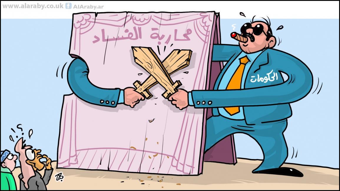 تراجع مؤشرات مكافحة الفساد في مصر...استراتيجية اصطياد السمك الصغير