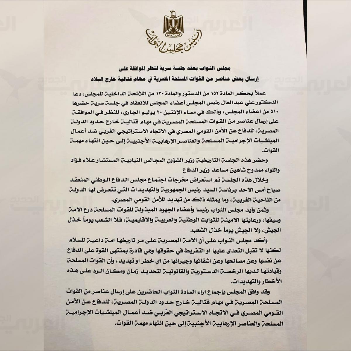 سياسة/بيان البرلمان المصري بشأن ليبيا/(العربي الجديد)