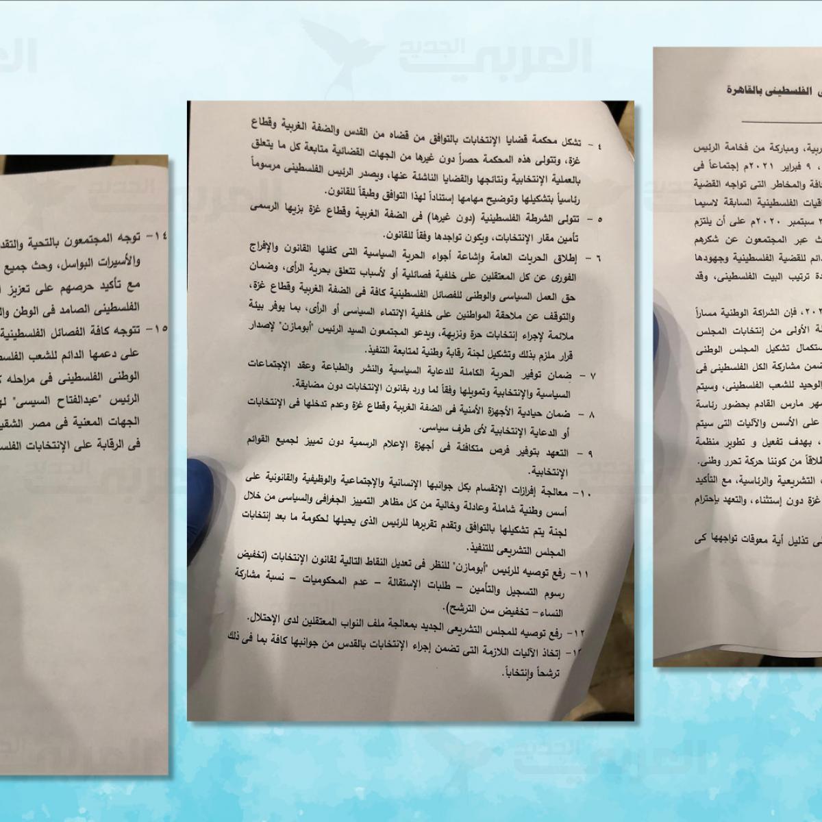 البيان الختامي للحوار الوطني الفلسطيني بالقاهرة - العربي الجديد