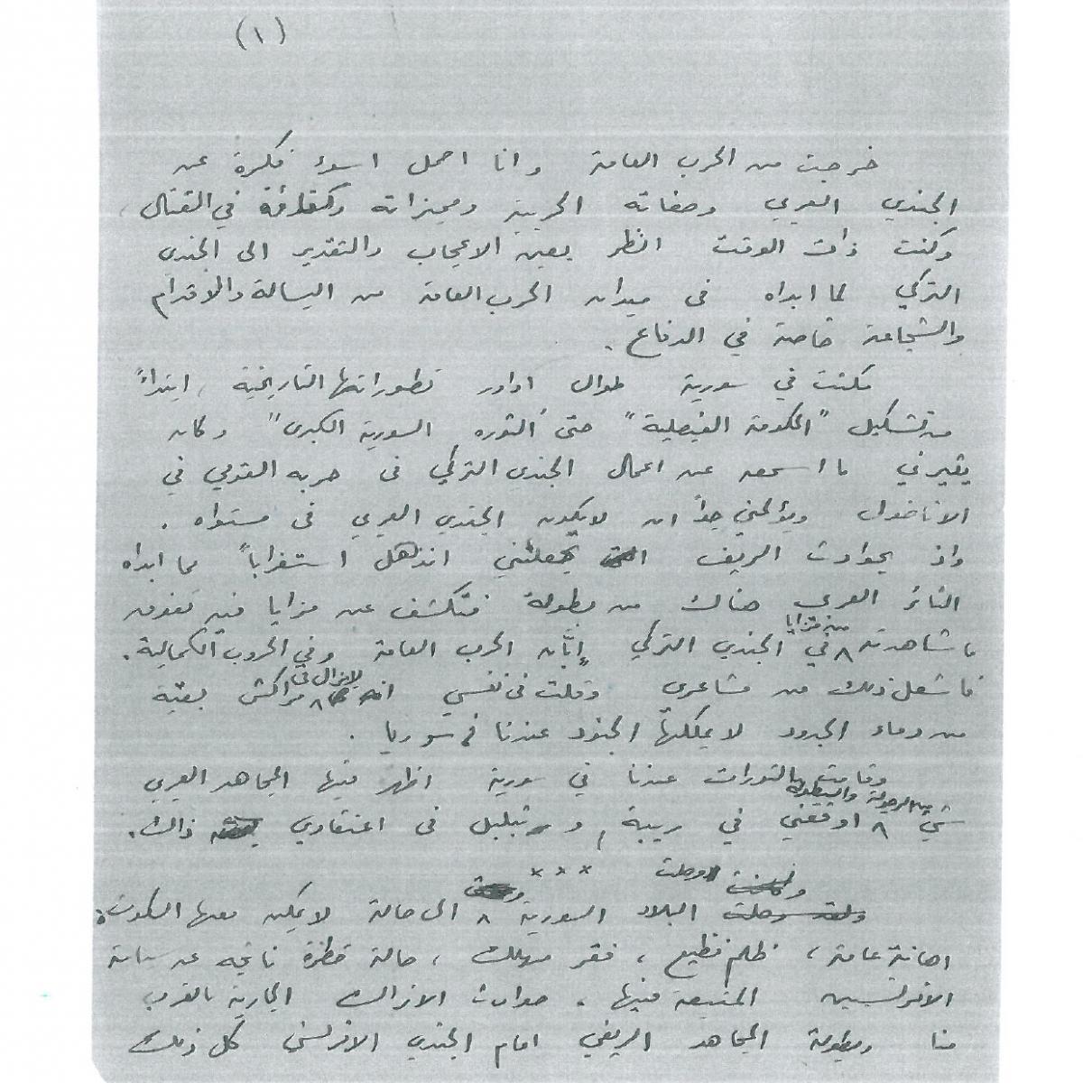 الورقة الأولى