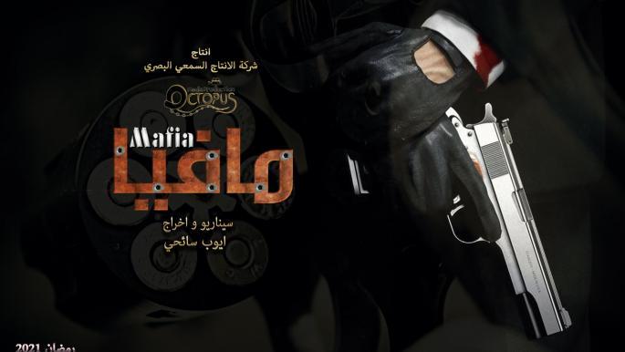 مافيا مسلسل تونسي عن العصابات في رمضان 2021 Talk Of News