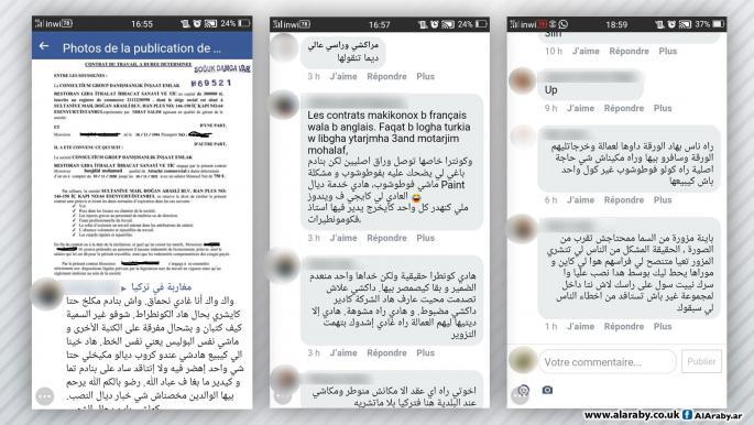 تحقيق المغرب 3