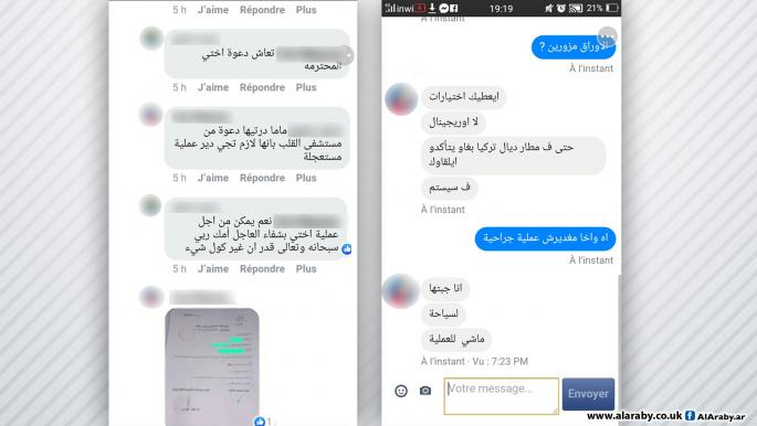 تحقيق المغرب6