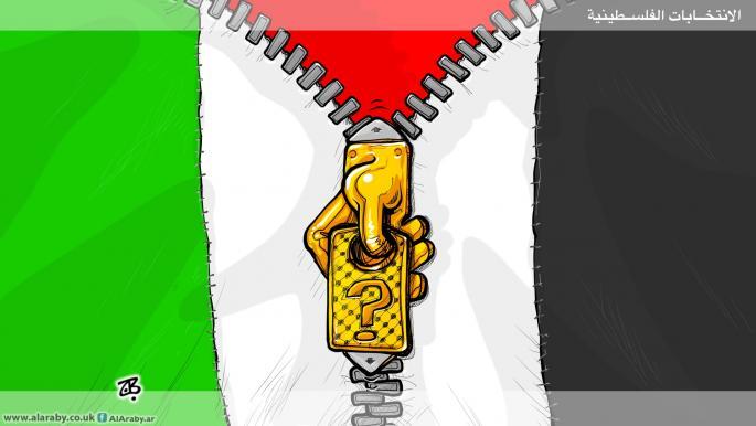 الانتخابات الفلسطينية .. تجريب المجرّب