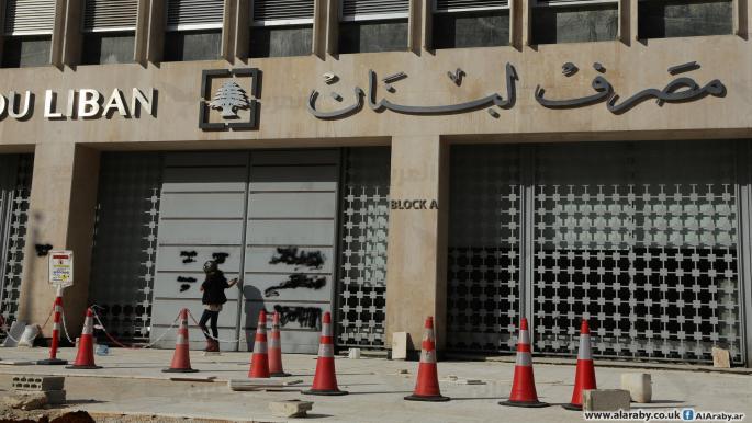 بدء التدقيق الجنائي المالي في حسابات مصرف لبنان الخميس