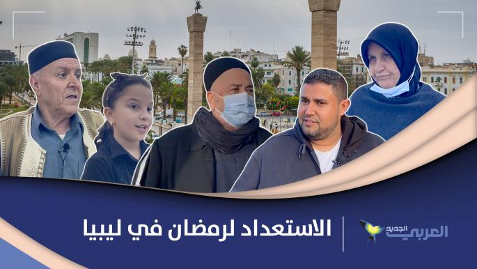 شهر رمضان بدون حرب... هكذا يستعد الليبيون
